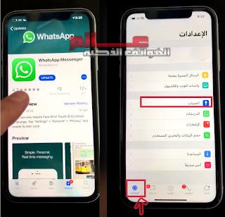 تطبيق اتساب WhatsApp