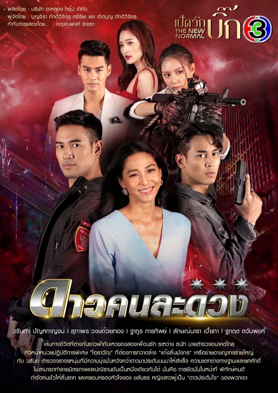 Vì Sao Lạc - Dao Kon La Duang (2020)