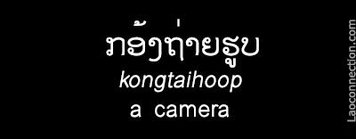 Lao Word of the Day:  A Camera - written in Lao and English