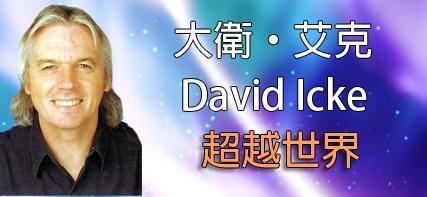 [揭密者][大衛‧艾克] (David Icke) :超越世界
