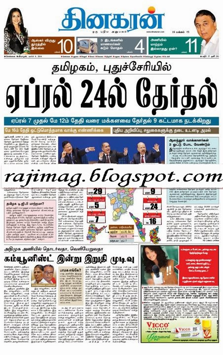English News Paper In India Pdf