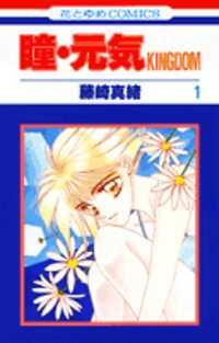Hitomi Genki: Kingdom