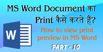 How to view print preview in MS Word