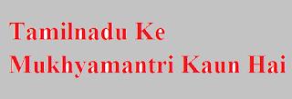 Tamilnadu Ke Mukhyamantri Kaun Hai