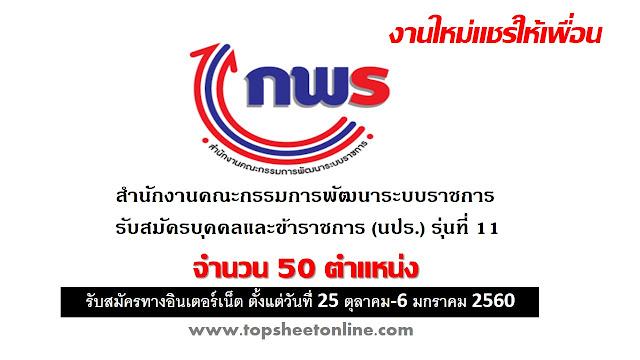ประกาศข่าวดี!!สำนักงานคณะกรรมการพัฒนาระบบราชการ รับสมัครบุคคลและข้าราชการ (นปร.) รุ่นที่ 11 จำนวน 50 ตำแหน่ง(25ต.ค. 2559- 6ม.ค.2560)