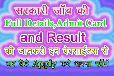 all sarkari job ki full detail kaise paye in hindi