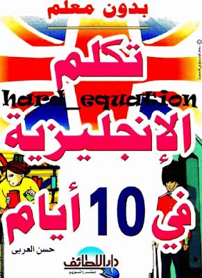 كتاب تكلم اللغة الإنجليزية في 10 ايام بدون معلم