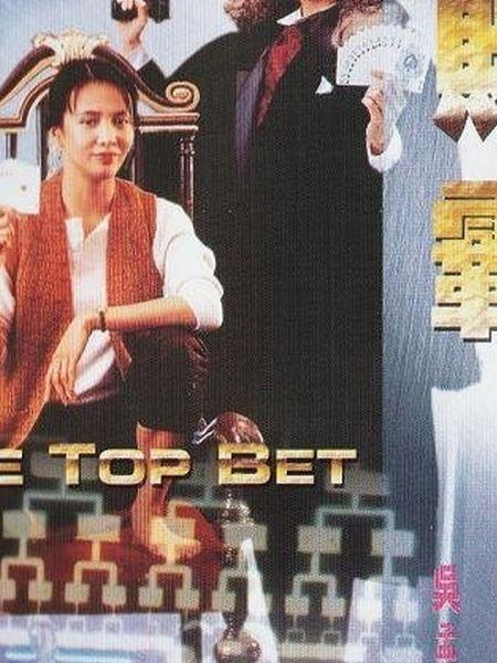 Nữ Cờ Bạc Bịp - The Top Bet (1991)