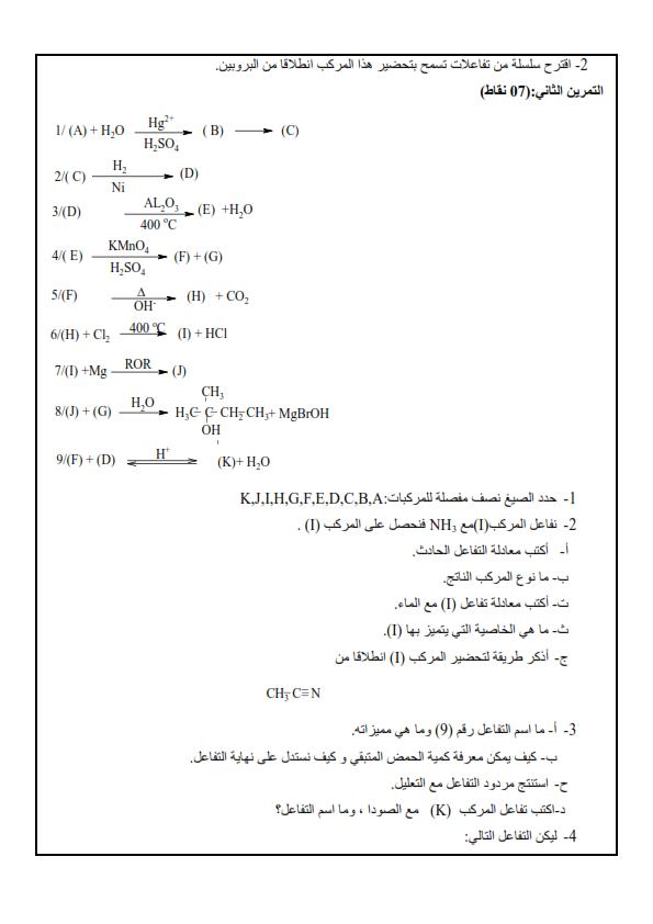 ملخص دروس هندسة الطرائق الثالثة ثانوي