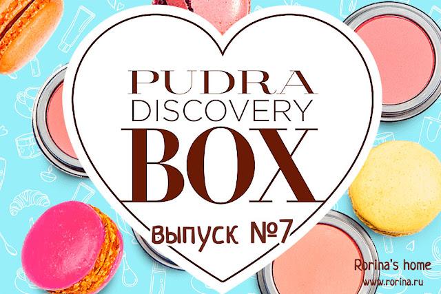 Pudra Discovery Box — 7 выпуск: наполнение, полный состав