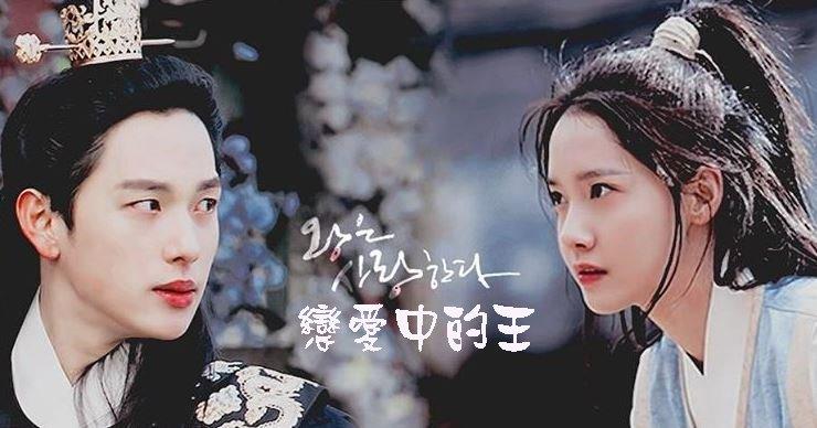 《 浪漫愛情史劇 戀愛中的王 》2017韓國電視劇介紹~任時完、潤娥