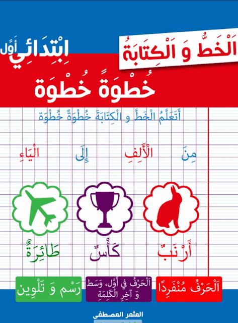 كراسة تعليم الخط و الكتابة للسنة الأولى إبتدائي الجيل الثاني