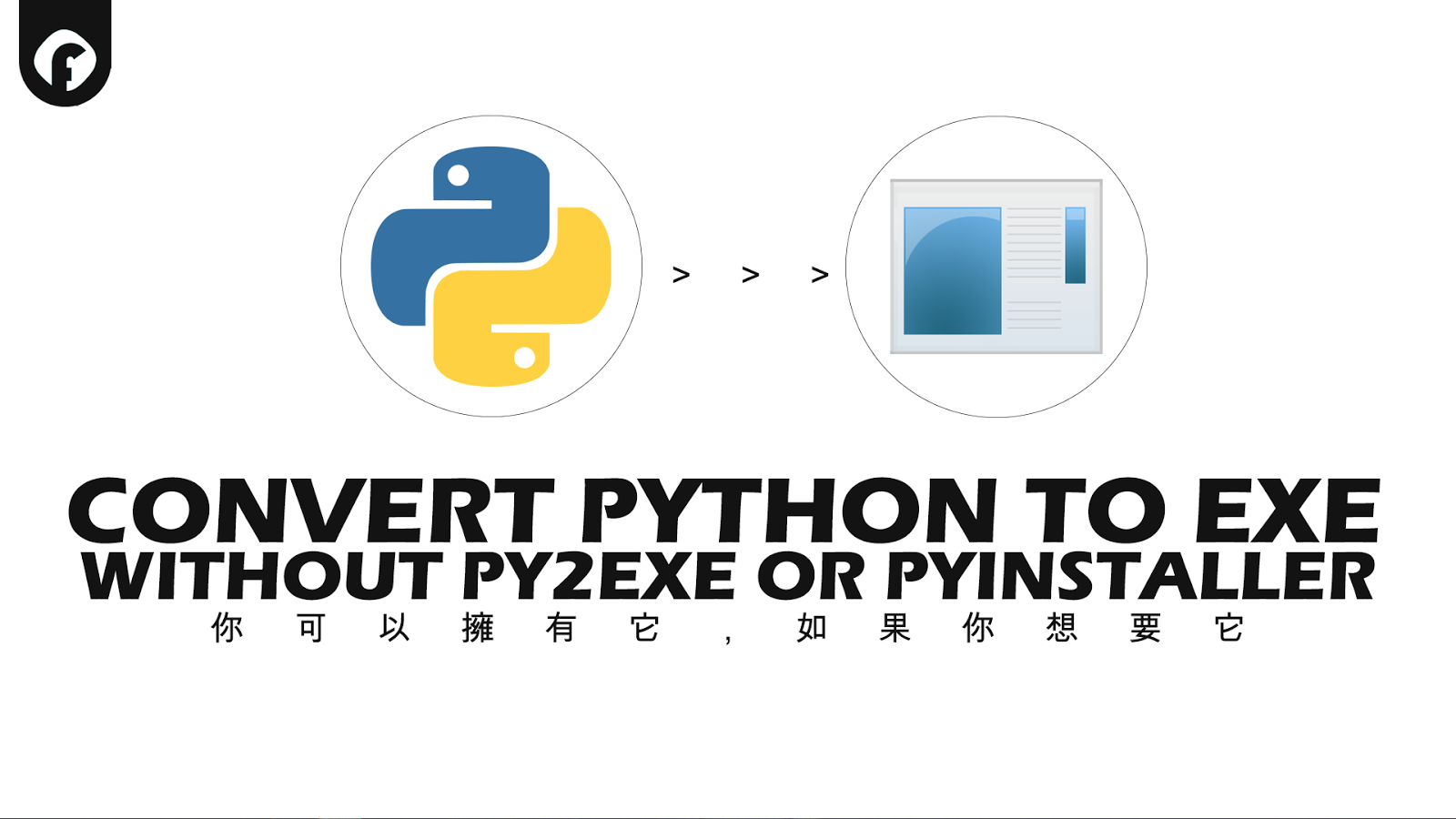 Convert py to Exe without Py2exe , Pyinstaller | Easy