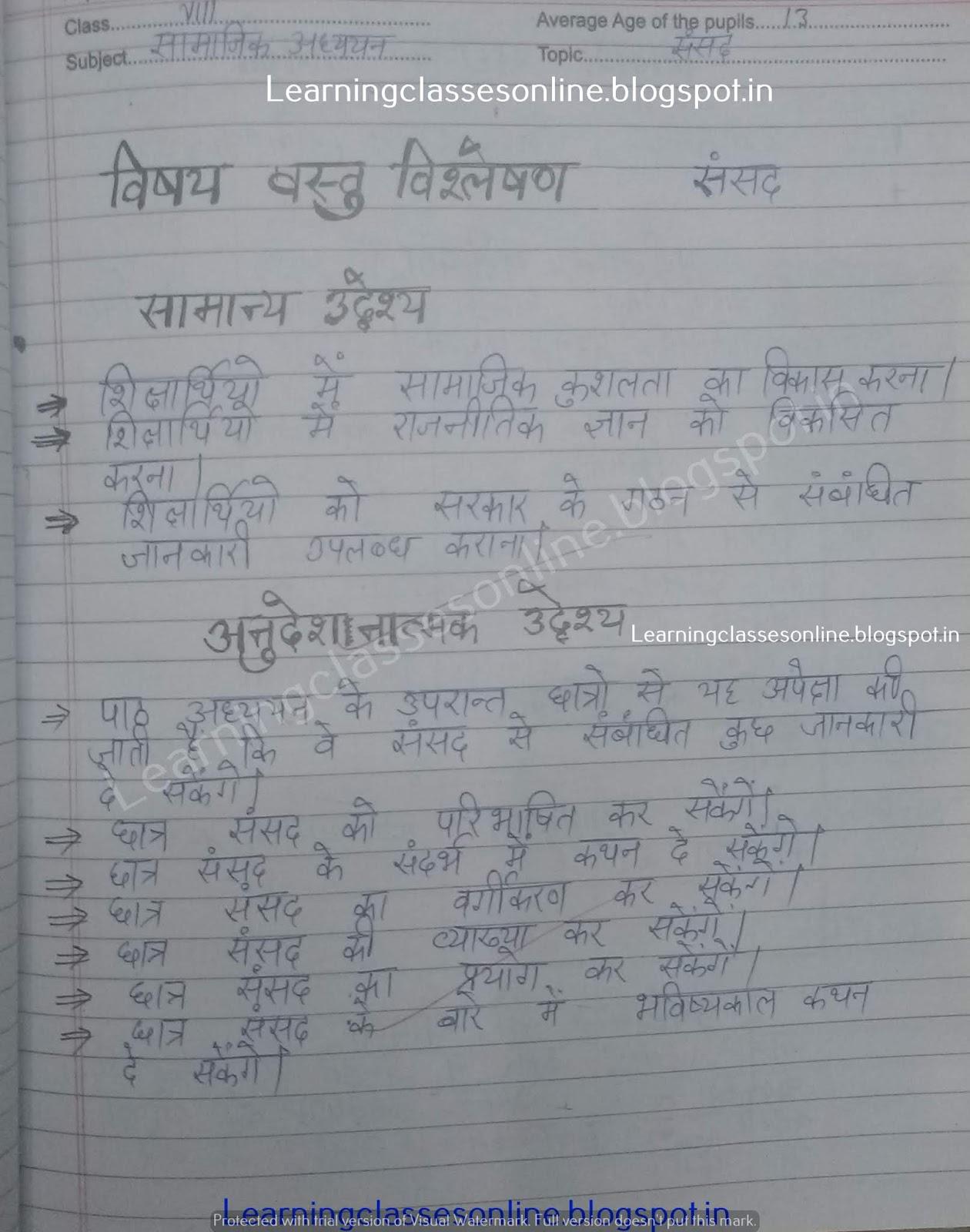 संसद - Real teaching Mega Social Studies / Science B.Ed Lesson Plan File in Hindi