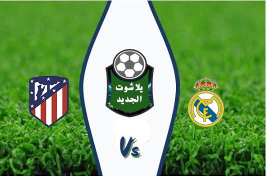 نتيجة مباراة ريال مدريد وأتلتيكو مدريد  اليوم 27-07-2019 الكأس الدولية للأبطال