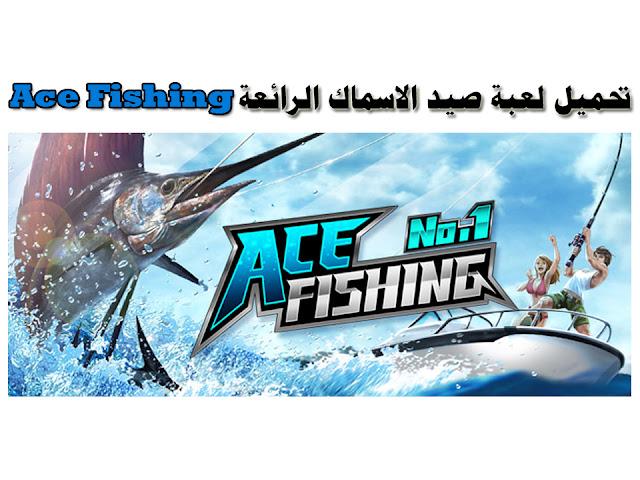 تحميل أفضل لعبة لصيد الأسماك ace fishing