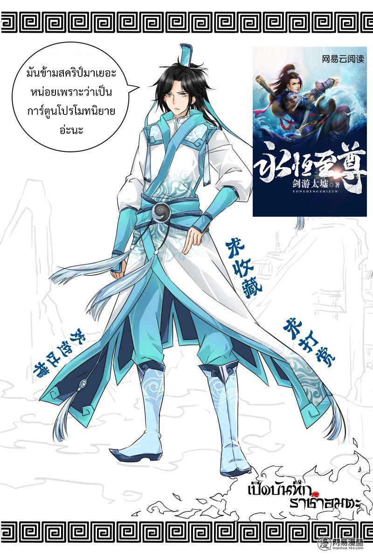 อ่านการ์ตูน Yong Heng Zhi Zun 2 ภาพที่ 14