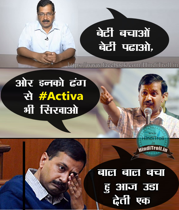 Kejriwal Warning To Activa Girl