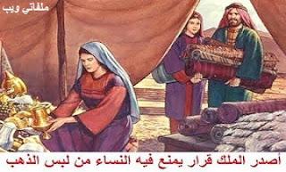 قرار الملك وعصيان النساء عليه