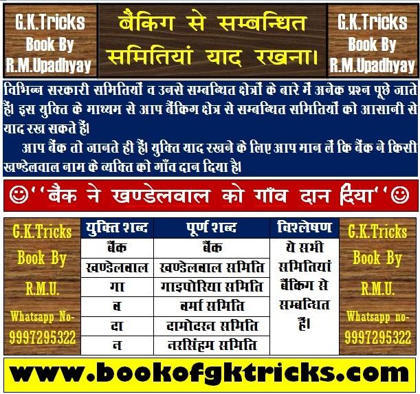Rajasthan Gk Short Trick Book