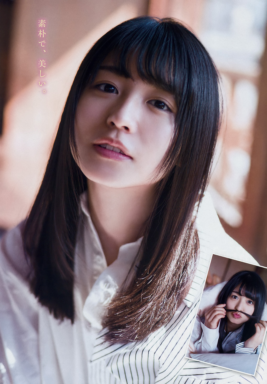Nagahama Neru 長濱ねる, Young Magazine 2018 No.16 (週刊ヤングマガジン 2018年16号)