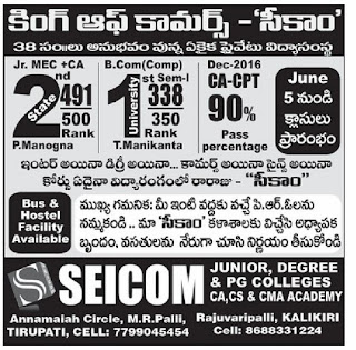 SEICOM JUNIOR COLLEGE  ANNAMAIAH CIRCLE  TIRUPATI CELL 7799045454