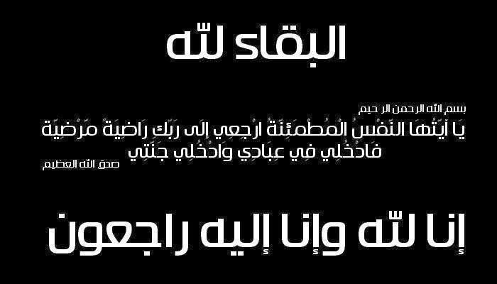 SMS de condoléance en arabe