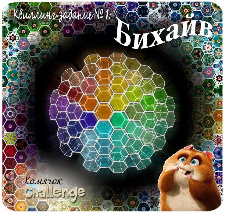 http://homyachok-scrap-challenge.blogspot.com/2014/01/beehive.html