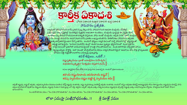 information on kartheekam, telugu kartheeka masa visisthata, information on kartheekam, telugu pandugalu, kartheeka masam information in telugu