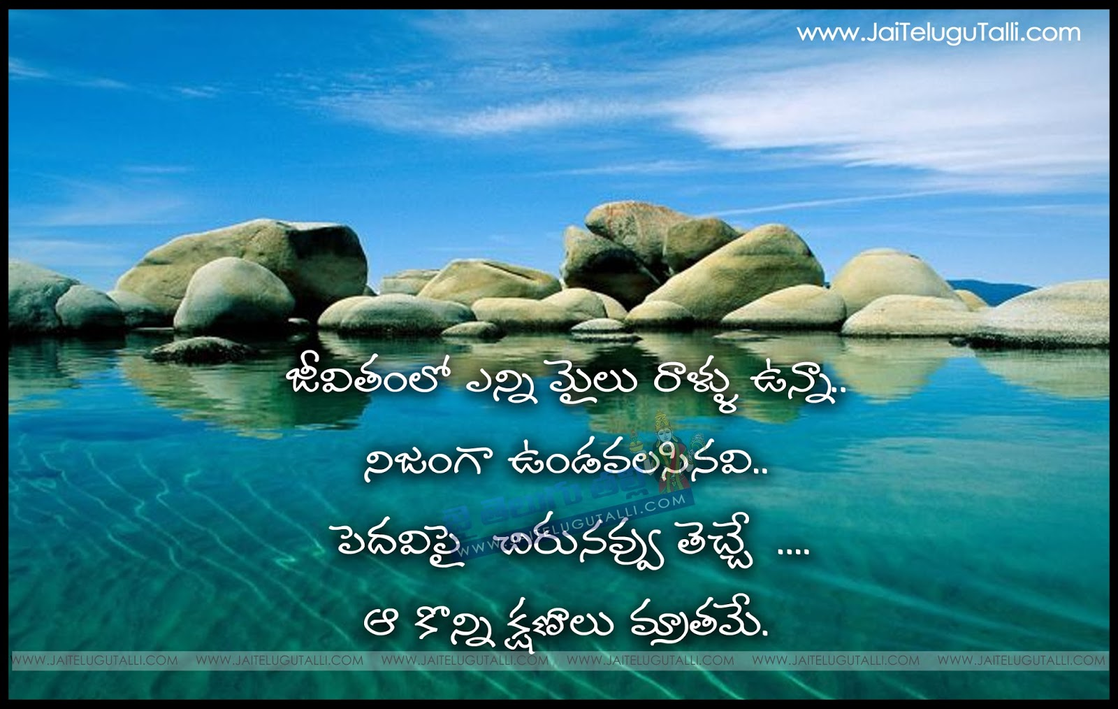 Best Telugu Life Quotes Hd Wallpapers Nice Inspirational Telugu