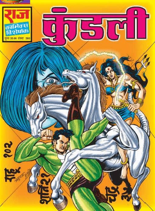 कुंडली : नागराज कॉमिक्स पीडीऍफ़ पुस्तक हिंदी में  | Kundli : Nagraj Comics In Hindi PDF