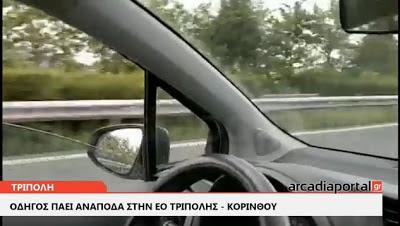 Οδηγούσε ανάποδα στον αυτοκινητόδρομο Κορίνθου - Τρίπολης - Καλαμάτας