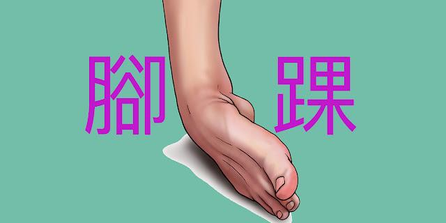 好痛痛 腳踝
