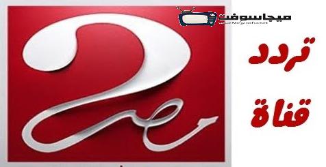 تردد قناة ام بي سي مصر 2 Mbc Masr 2020 الجديد بالتفصيل موقع برامجنا