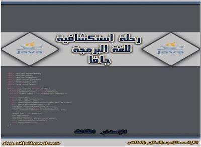 كتاب رائع لتعليم لغة الجافا بالعربي pdf