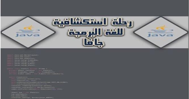 كتاب جافا بالعربي