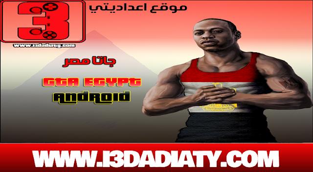 تحميل لعبة جاتا مصر للاندرويد مجانا / GTA EGYPTE apk+obb v2019