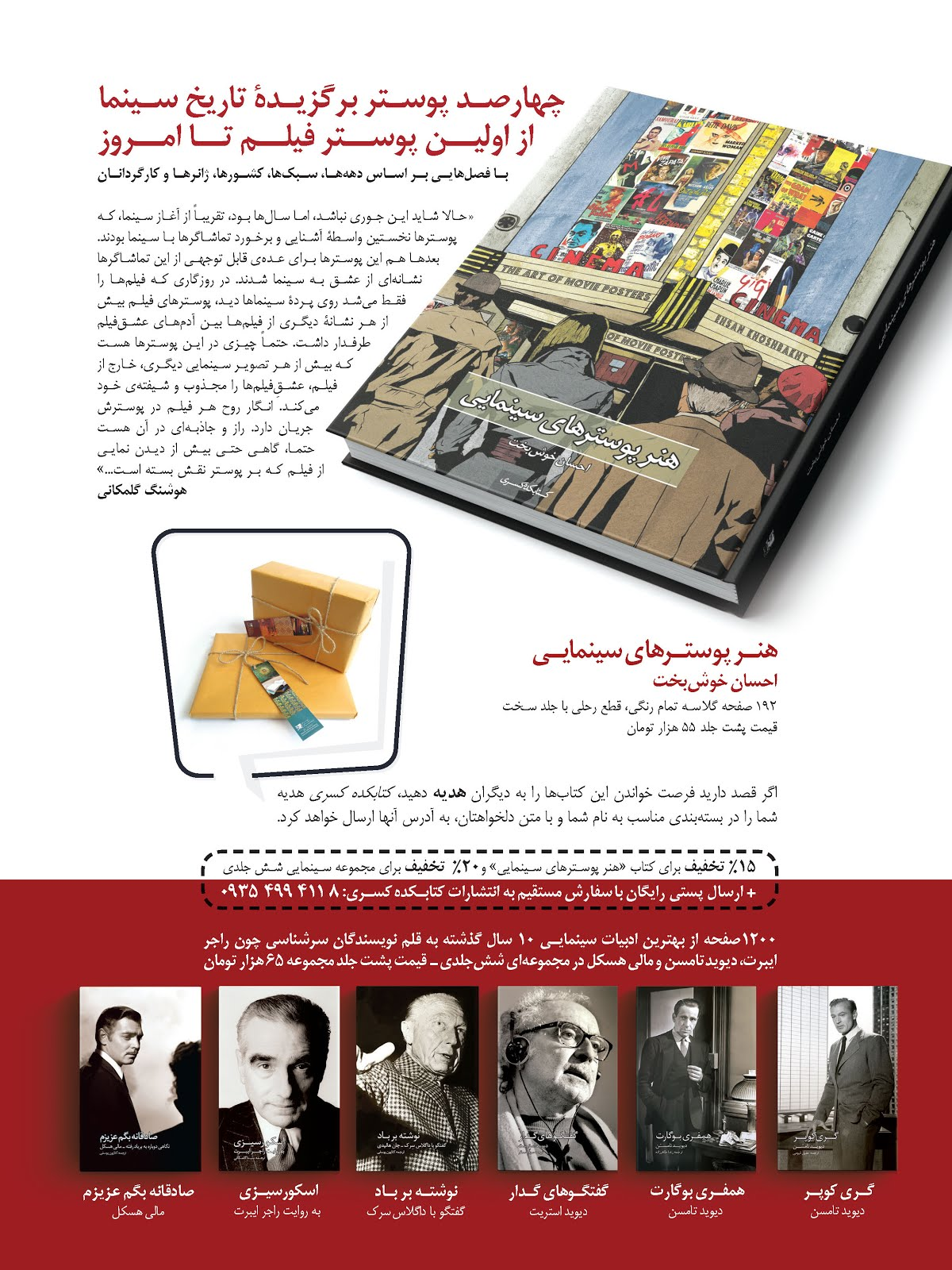 Special offer for my latest book (Iran only)
