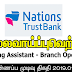 Nations Trust Bank   Post Of - Banking Assistant - Branch Operations