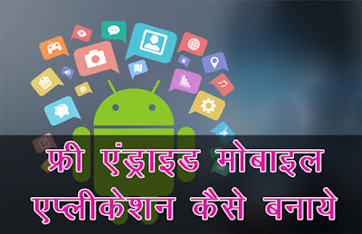 free mobile apps kaise banaye