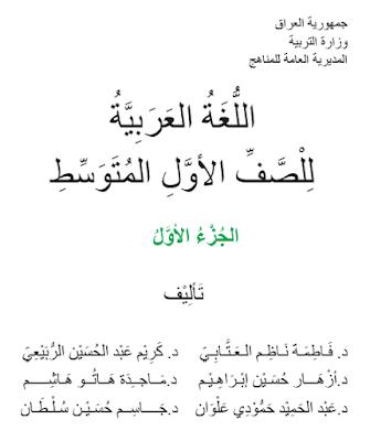 تحميل كتاب اللغة العربية للصف الاول المتوسط 2017-2018-2019-2020-2021