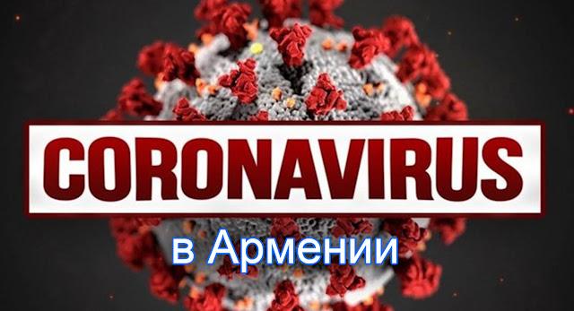 Коронавирус в Армении онлайн статистика