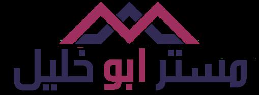 مستر ابو خليل | العاب اندرويد مهكره | تطبيقات مدفوعة | تحديثات مستمر