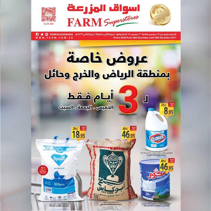 عروض اسواق المزرعة الرياض و الشرقية الاسبوعية من 28 حتى 30 ديسمبر 2017