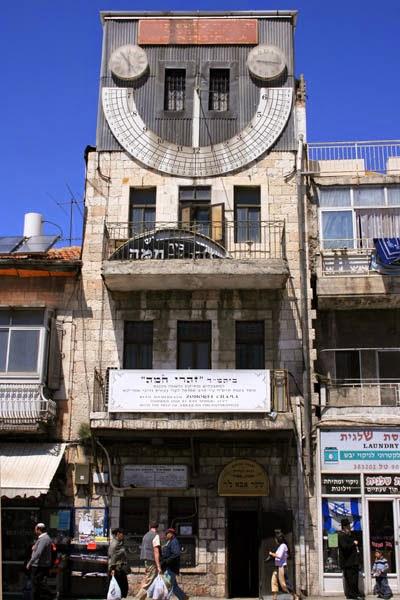 Здание с Солнечными Часами (Иерусалим)