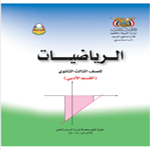 تحميل كتب منهج صف ثالث ثانوي ادبي اليمن Download books third class secondary Yemen pdf %25D8%25A7%25D9%2584%25D8%25B1%25D9%258A%25D8%25A7%25D8%25B6%25D9%258A%25D8%25A7%25D8%25AA