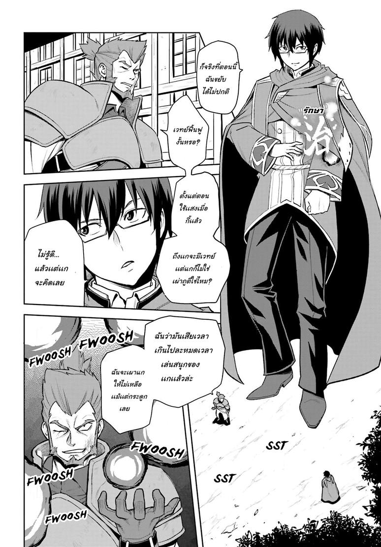 อ่านการ์ตูน Konjiki no Word Master 9.5 ภาพที่ 4