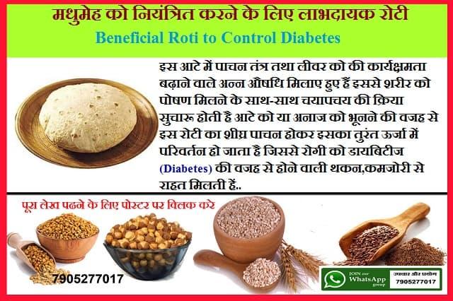मधुमेह को नियंत्रित करने के लिए लाभदायक रोटी-Beneficial Roti to Control Diabetes