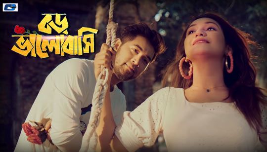 Boro Bhalobashi by Tanjib Sarowar Bangla Song