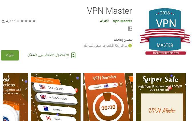 برنامج VPN Master لفتح المواقع المحجوبة ايفون+اندرويد
